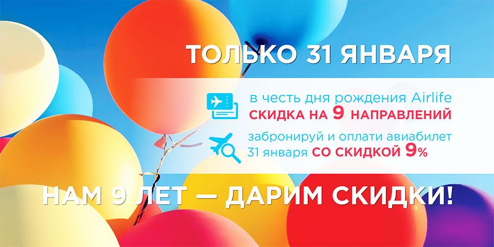 Airlife_HBAktionBanner_ok