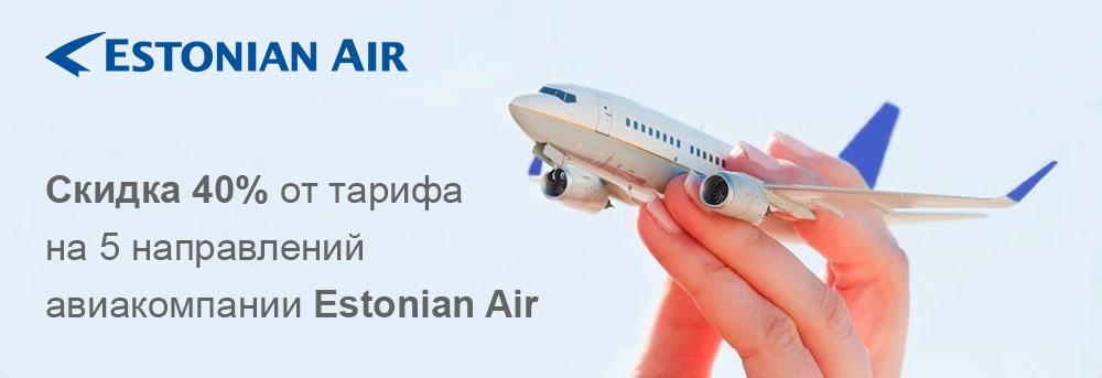 Акция Счастливые дни от Estonian Air