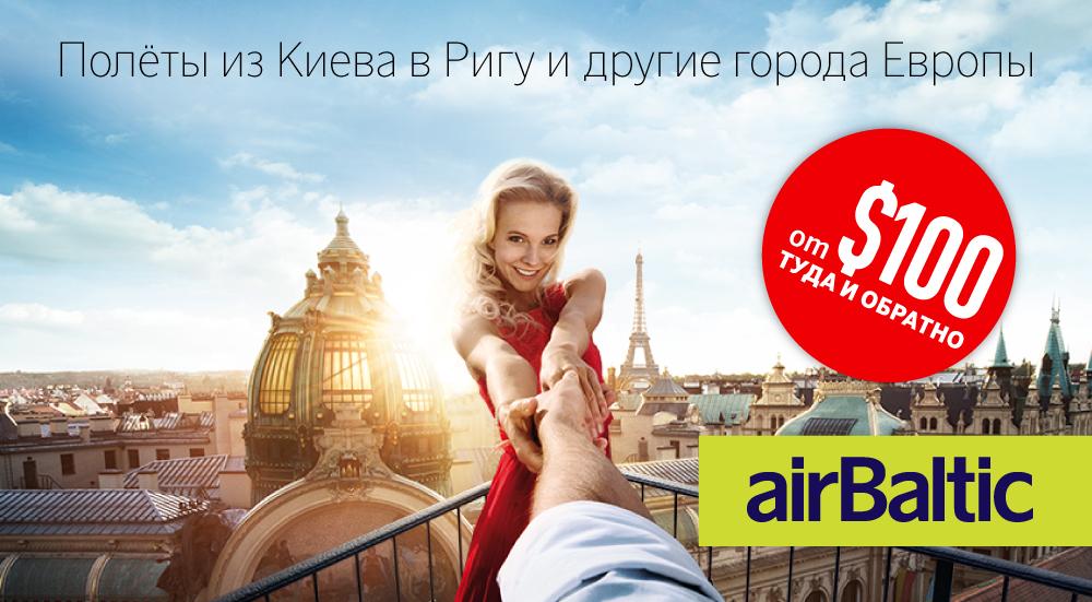 Акция Счастливые дни от airBaltic