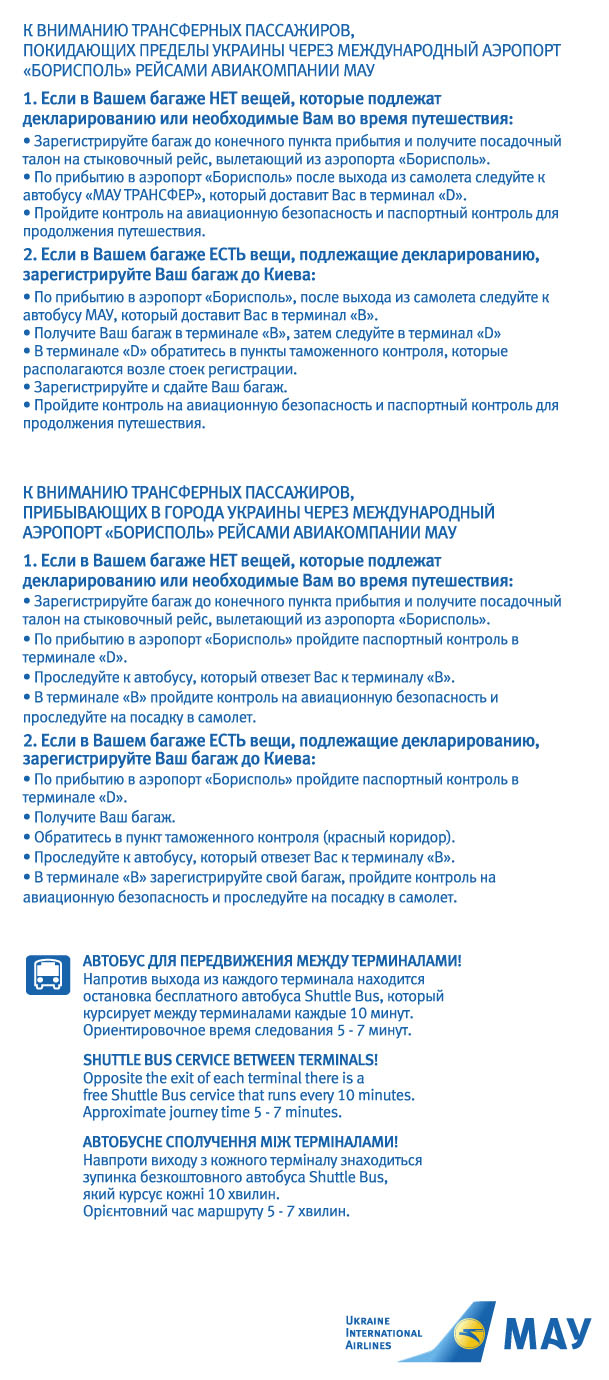 transfer_flyer