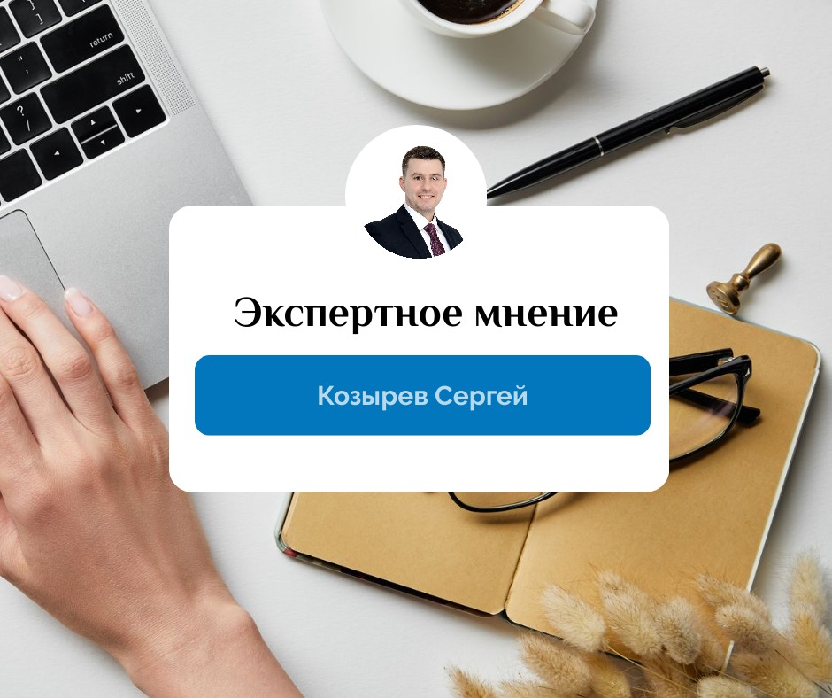 Козырев Сергей