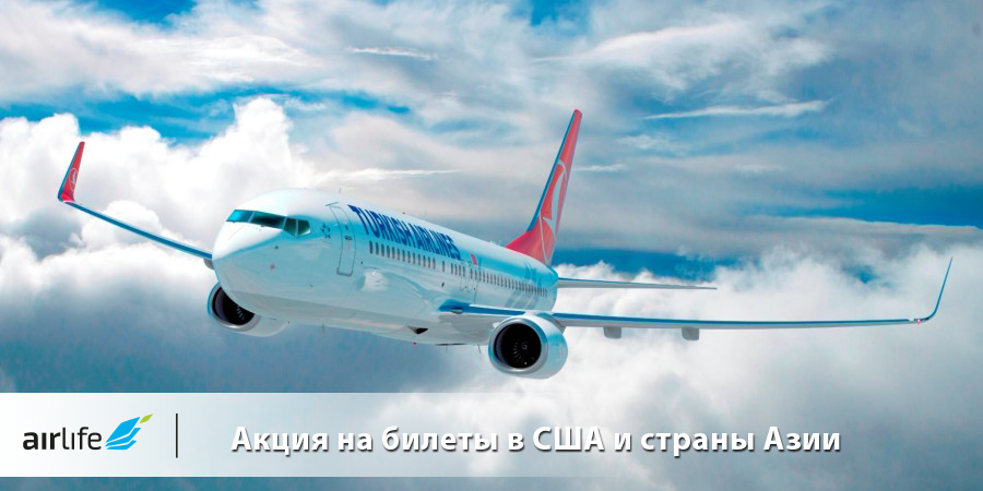 Авиабилеты от Turkish Airlines в США и страны Азии