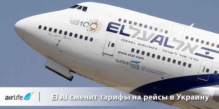 Авиакомпания El Al