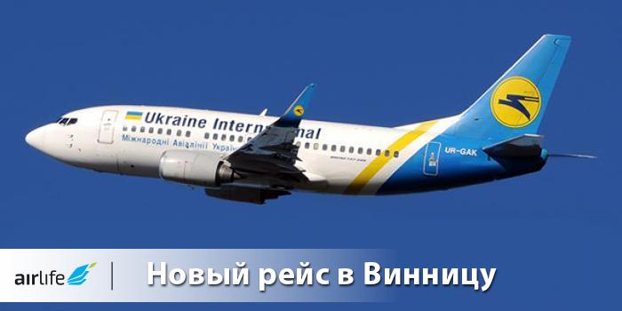 Новый рейс Киев – Винница
