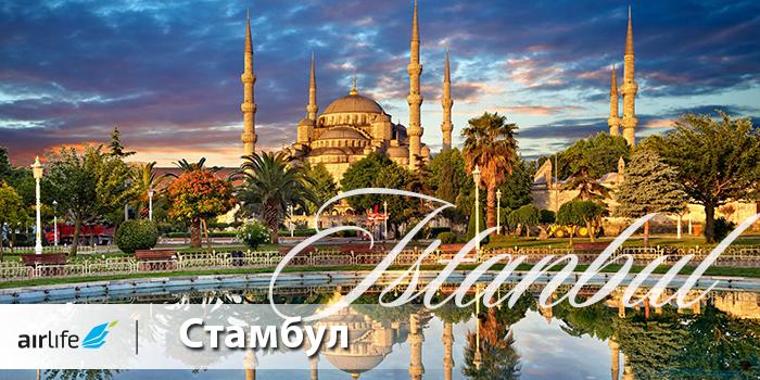 Авиабилеты Москва Стамбул дешевые от 2 846 рублей цены