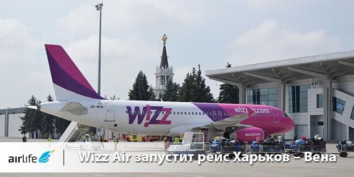 Wizz Air запустит рейс Харьков – Вена